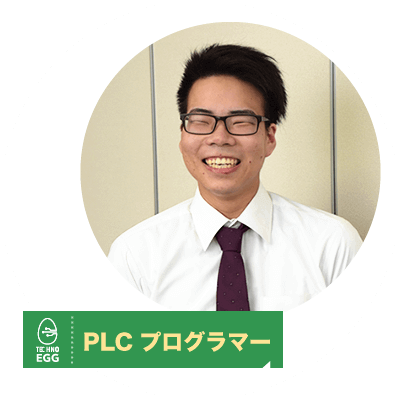 PLC プログラマー
