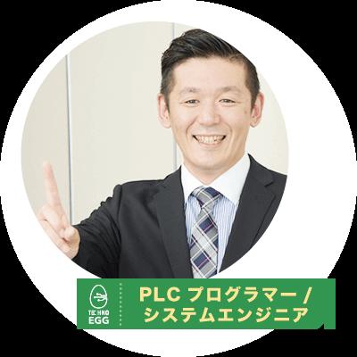 PLC プログラマー/システムエンジニア